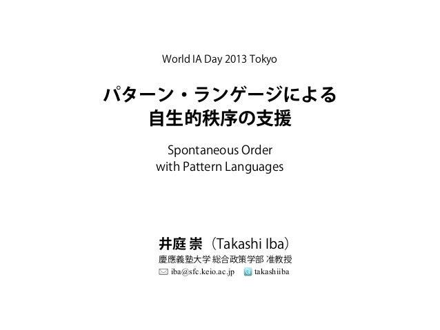 「パターン・ランゲージによる自生的秩序の支援」( World IA Day 2013)