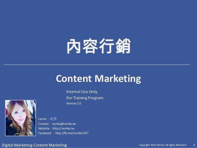 內容行銷                              Content Marketing                                     Internal Use Only,                ...