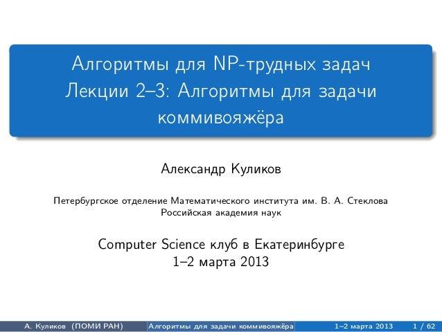 20130301 np algorithms_kulikov_lecture02-03_tsp