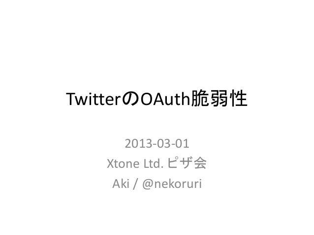 TwitterのOAuth脆弱性