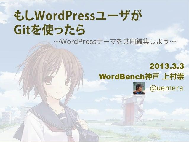 もしWordPressユーザーがGitを使ったら 〜WordPressテーマを共同編集しよう〜