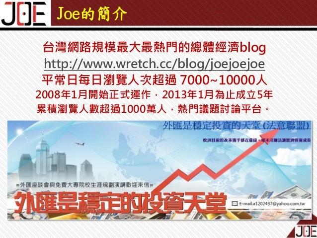 台灣關鍵小組第五次月會 - 20130310 joe人口資料討論