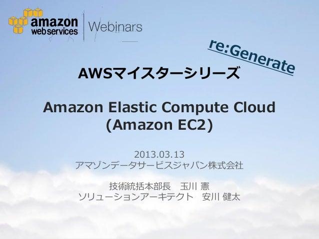 AWSマイスターシリーズ             Amazon Elastic Compute Cloud                   (Amazon EC2)                                      ...