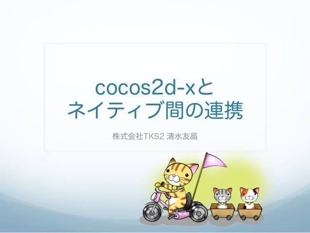 cocos2d-xとネイティブ間の連携