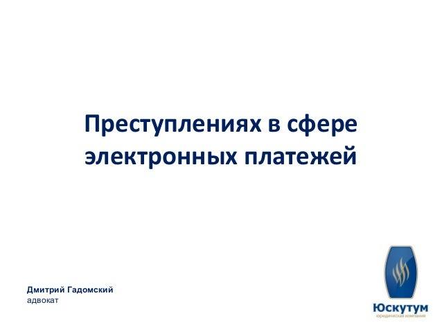criminal liability for cybercrimes: Ukrainian-style