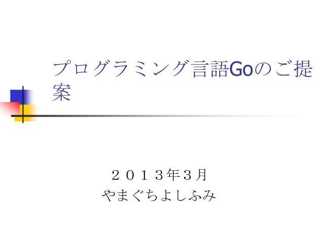 20130316 プログラミング言語Go