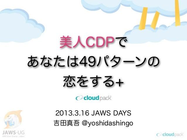 20130316 JAWS DAYS 美人CDP+