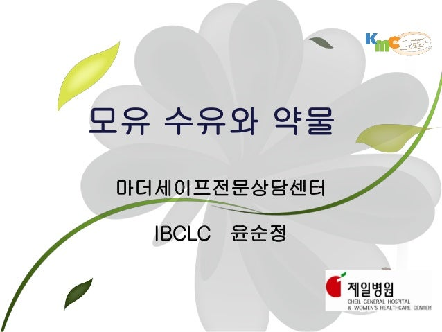 모유 수유와 약물 마더세이프전문상담센터   IBCLC 윤순정               2012.3.20