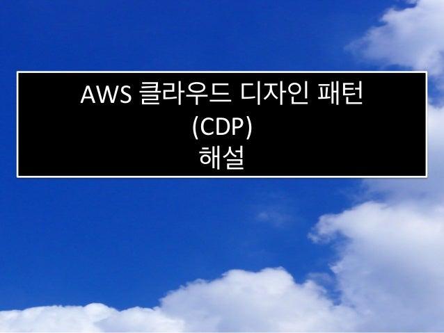 AWS  클라우드 디자인 패턴   (CDP)   해설