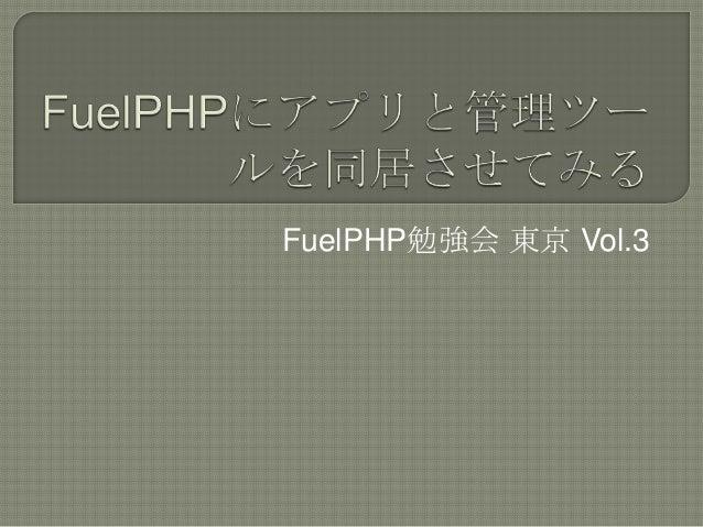 FuelPHP勉強会 東京 Vol.3