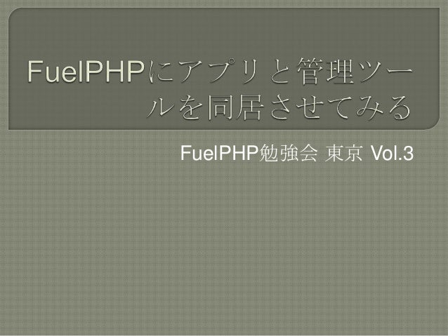 FuelPHPにアプリと管理ツールを同居してみる