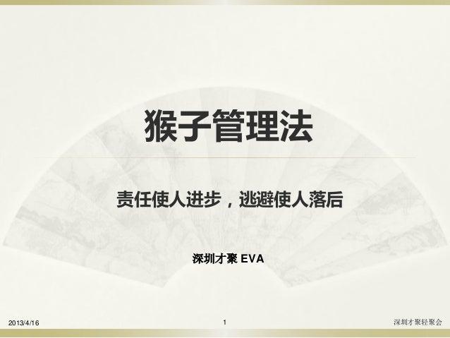 猴子管理法 2013/4/16 深圳才聚轻聚会1 责任使人进步,逃避使人落后 深圳才聚 EVA