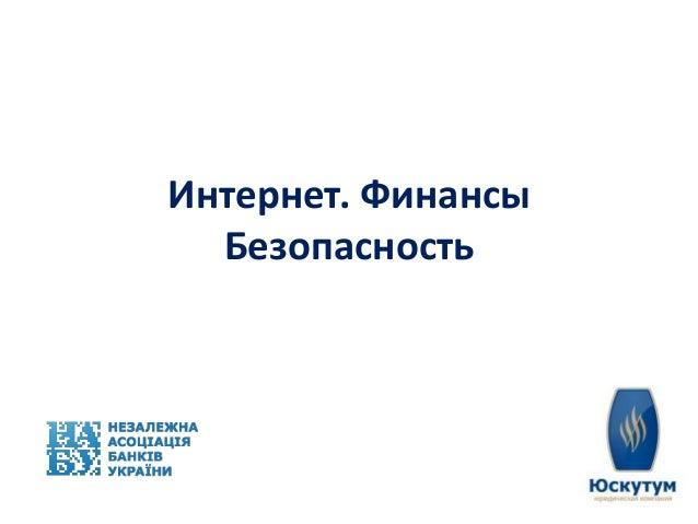 20130326 cybercrimes part1_gadomsky