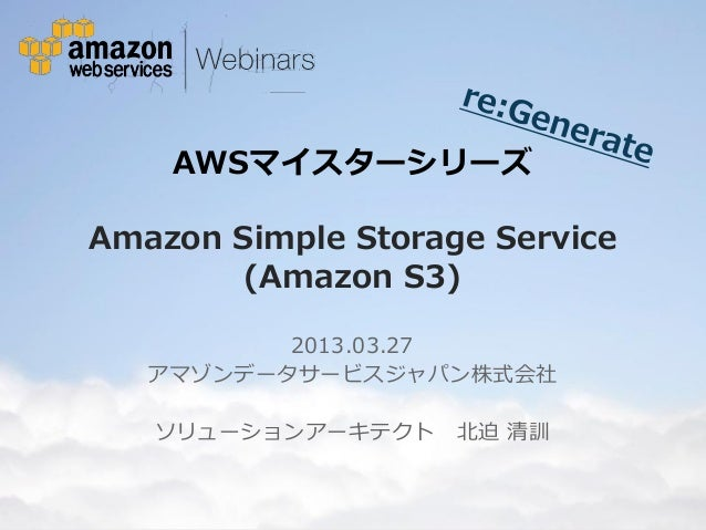 AWSマイスターシリーズ           Amazon Simple Storage Service                   (Amazon S3)                                   2013....