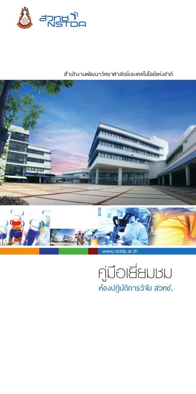 คู‹มือเยี่ยมชม หŒองปฏิบัติการวิจัย สวทช. สำ�นักงานพัฒนาวิทยาศาสตร์และเทคโนโลยีแห่งชาติ www.nstda.or.th