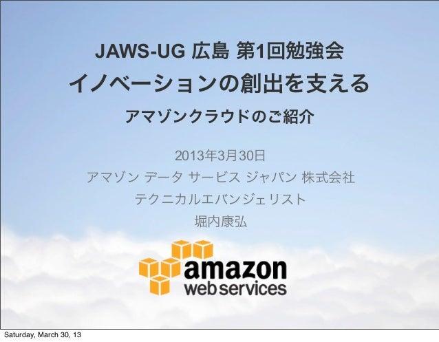 JAWS-UG 広島 第1回勉強会                  イノベーションの創出を支える                            アマゾンクラウドのご紹介                                2...