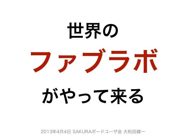 20130404 fab9 in sakuraboard user meeting
