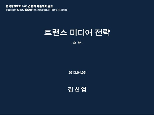 트랜스 미디어 전략 김신엽_2013_0405
