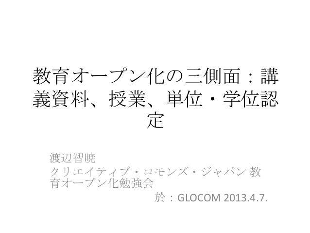 20130407 cc open_edu