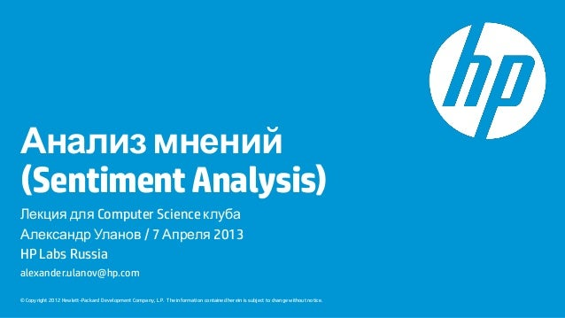 20130407 csseminar ulanov_sentiment_analysis