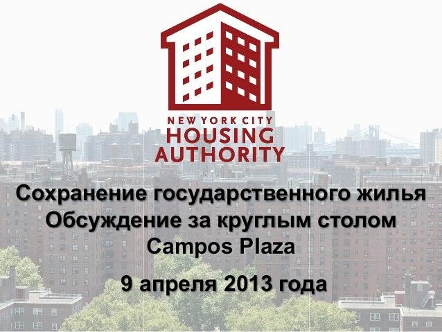 Сохранение государственного жилья  Обсуждение за круглым столом          Campos Plaza        9 апреля 2013 года