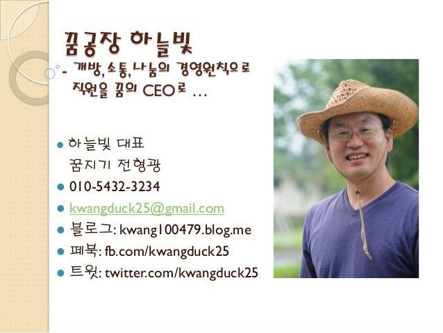 하늘빛의꿈 전형광 경남과기대(20130410)
