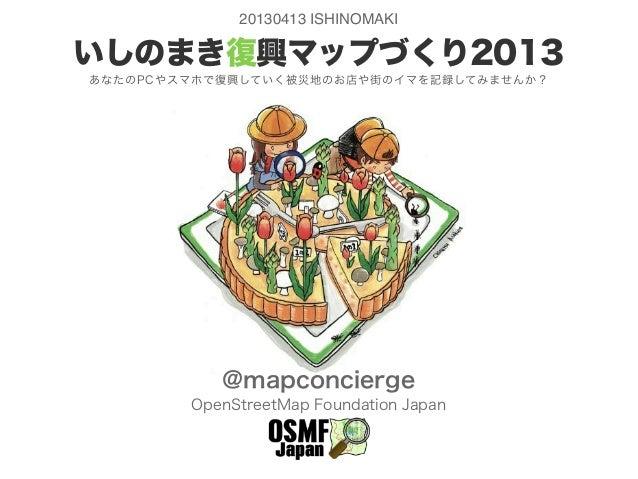いしのまき復興マップづくり2013あなたのPCやスマホで復興していく被災地のお店や街のイマを記録してみませんか?@mapconciergeOpenStreetMap Foundation Japan20130413 ISHINOMAKI
