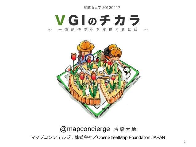 20130417_和歌山大学授業_VGIのチカラ
