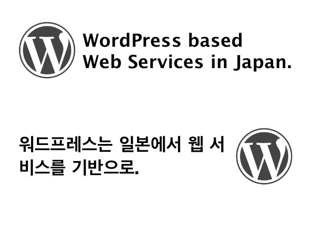WordCamp Seoul: WordPress Based web services in Japan / WordCamp 서울 : 일본에서 워드 프레스 기반의 웹 서비스