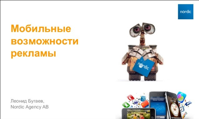 """""""Mobile possibilities of Advertising"""": Leonid Bugaev at Wapstart conference"""