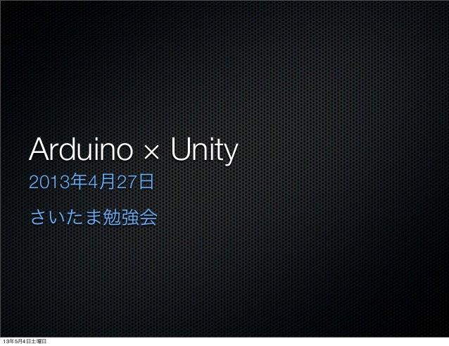 Arduino × Unity2013年4月27日さいたま勉強会13年5月4日土曜日
