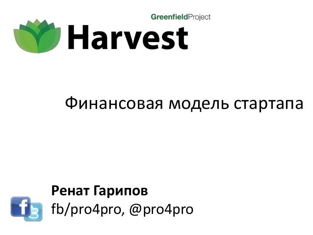 Ренат Гариповfb/pro4pro, @pro4proФинансовая модель стартапа