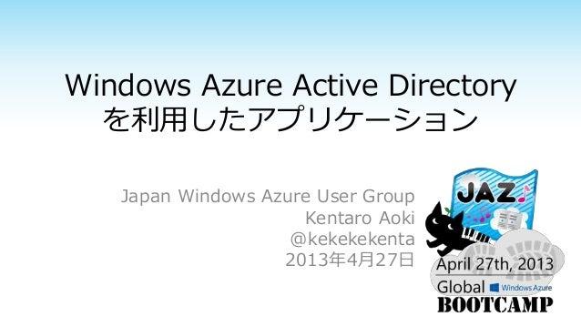 Windows Azure Active Directoryを利用したアプリケーションJapan Windows Azure User GroupKentaro Aoki@kekekekenta2013年4月27日
