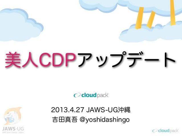 2013.4.27 JAWS-UG沖縄吉田真吾 @yoshidashingo美人CDPアップデート