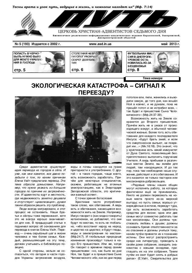 № 5 (193) Издается с 2002 г. www.asd.in.ua май 2013 г.ПОПАСТЬЬ В ЧЕРНОНО---БЫЛЬ НУУЖНО БЫЛЛОЛОООООДЛЯ МОЕЕГО УКРЕПЛЛЛЛЛЕЕЕ...