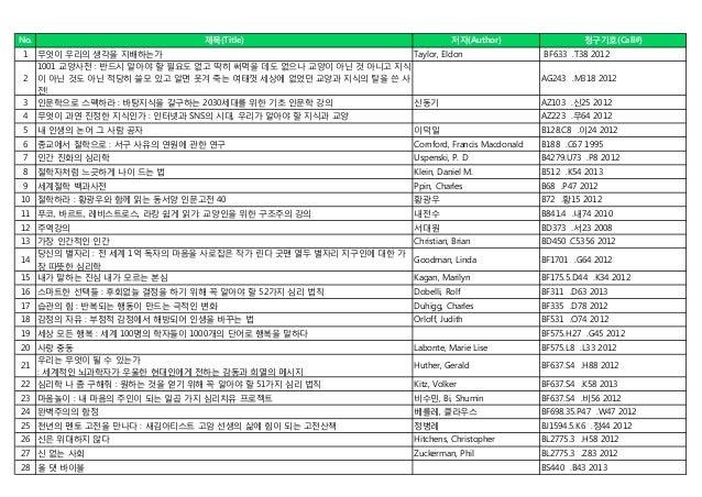 청암학술정보관 2013년 5월 신착자료