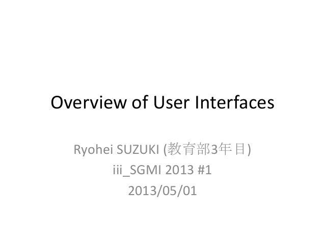 Overview of User InterfacesRyohei SUZUKI (教育部3年目)iii_SGMI 2013 #12013/05/01
