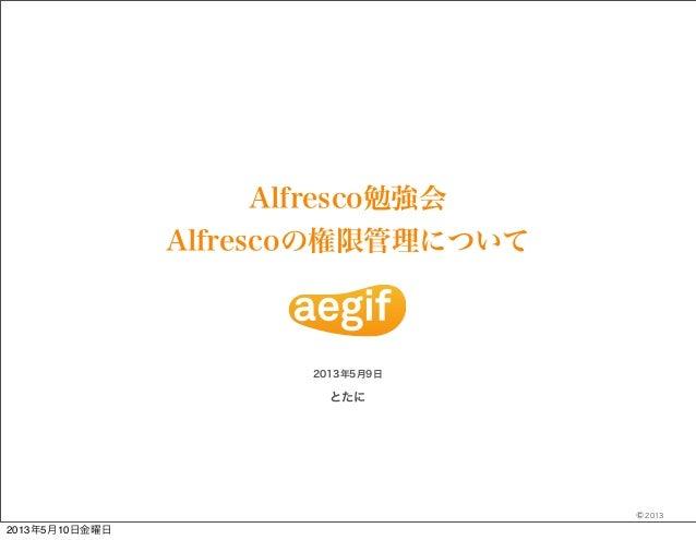 とたに2013©Alfresco勉強会Alfrescoの権限管理について2013年5月9日2013年5月10日金曜日