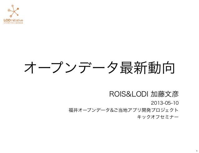 オープンデータ最新動向ROIS&LODI 加藤文彦2013-05-10福井オープンデータ&ご当地アプリ開発プロジェクトキックオフセミナー1