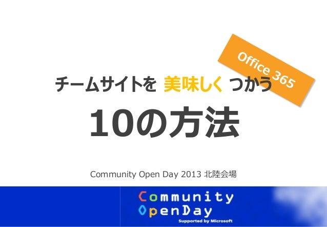 チームサイトを 美味しく つかう10の方法Community Open Day 2013 北陸会場