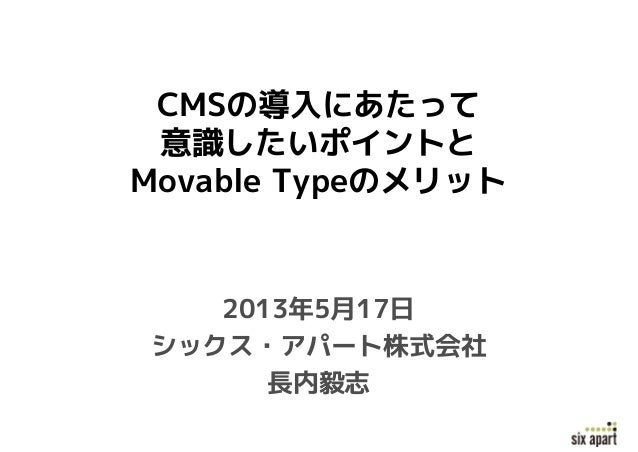 CMSの導入にあたって意識したいポイントとMovable Typeのメリット2013年5月17日シックス・アパート株式会社長内毅志