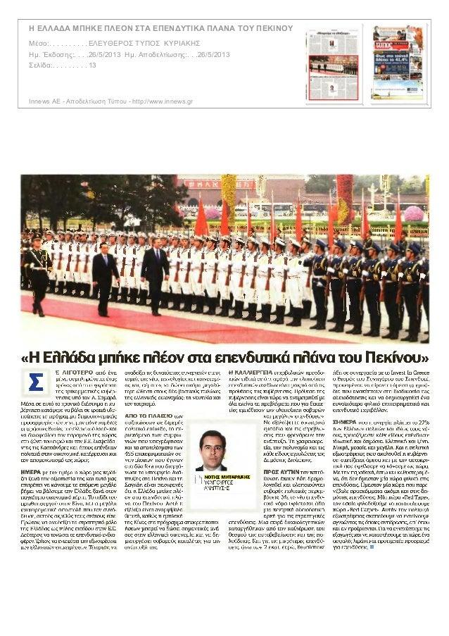 Η Ελλάδα μπήκε πλέον στα επενδυτικά πλάνα του Πεκίνου