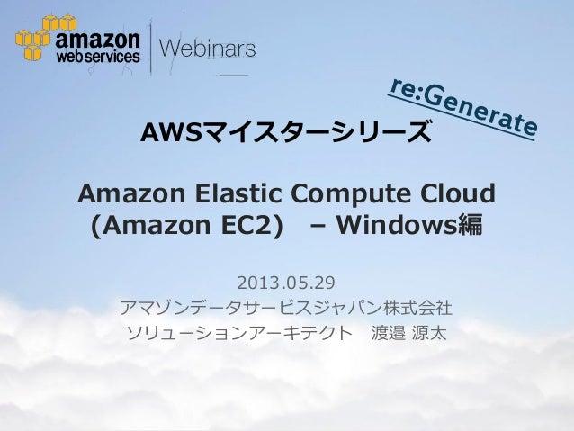 [AWSマイスターシリーズ] Amazon Elastic Compute Cloud (EC2) Windows編