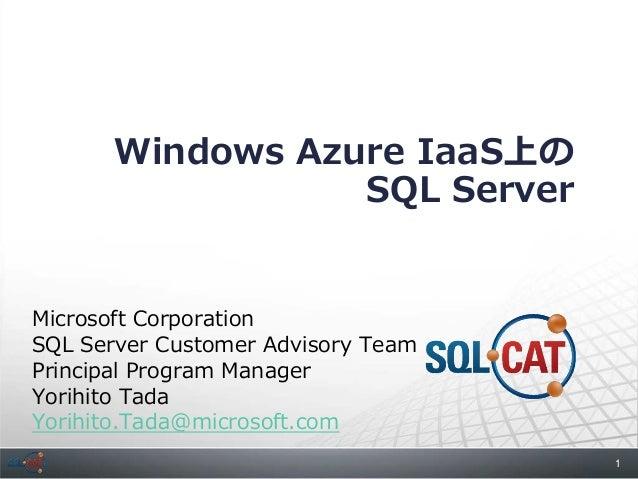 1 Windows Azure IaaS上の SQL Server Microsoft Corporation SQL Server Customer Advisory Team Principal Program Manager Yorihi...