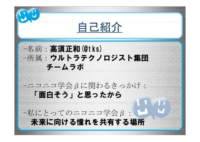 201305 ニコニコ学会第4回シンポ振り返り 高須資料