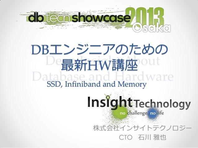 DBエンジニアのための最新HW講座株式会社インサイトテクノロジーCTO 石川 雅也SSD, Infiniband and Memory