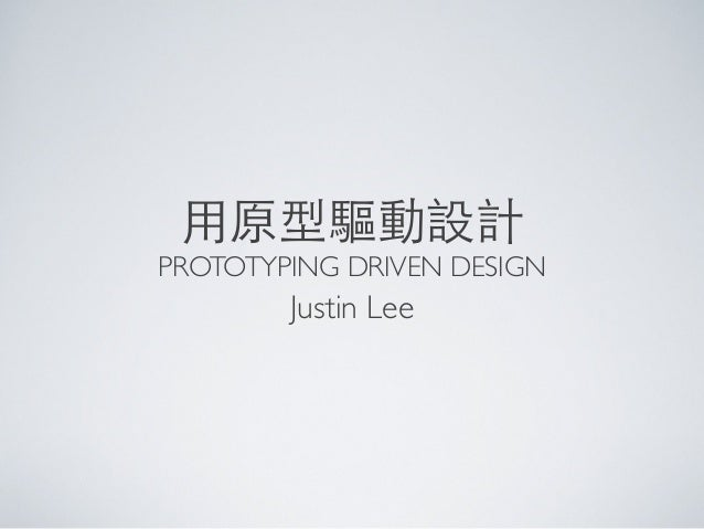 20130604 Prototype Driven Design@Computex 2013 智慧手持裝置論壇 I  加拿大人機介面技術發展與經驗分享