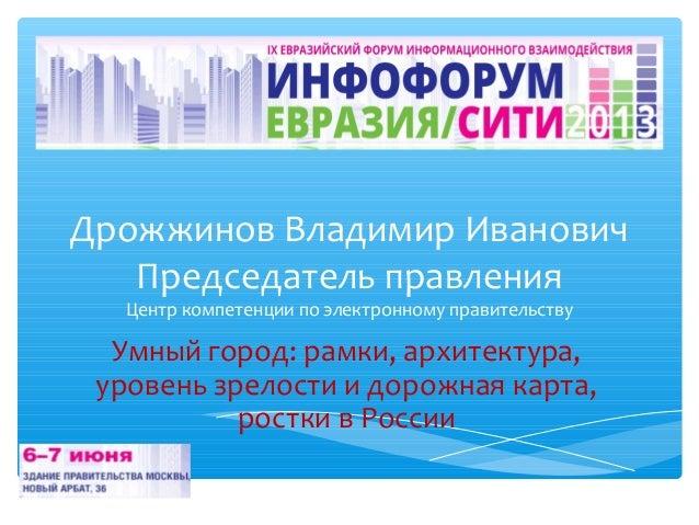 20130606  презентация дрожжинова евразийский форум