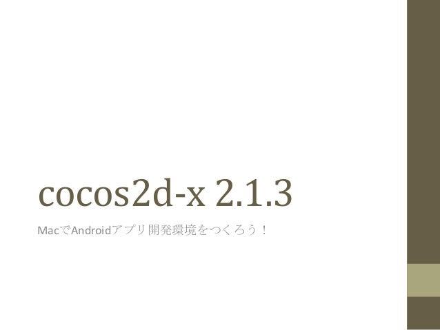 Macでcocos2d-x 2.1.3を使用した、Androidアプリの開発環境構築について