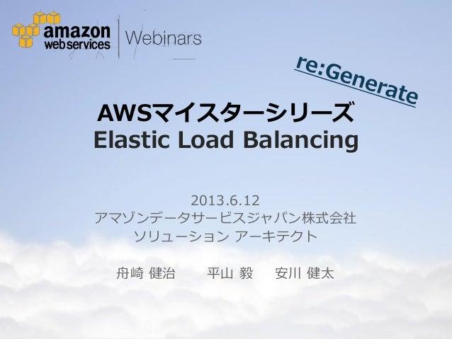 [AWSマイスターシリーズ]Amazon Elastic Load Balancing (ELB)